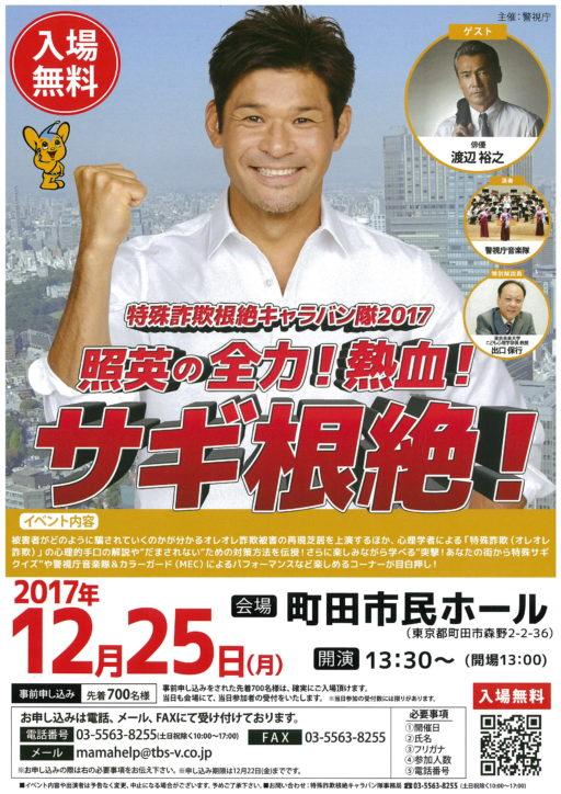 照英叫ぶ「特殊詐欺根絶キャラバン隊2017」俳優の渡辺裕之さんらもゲスト出演