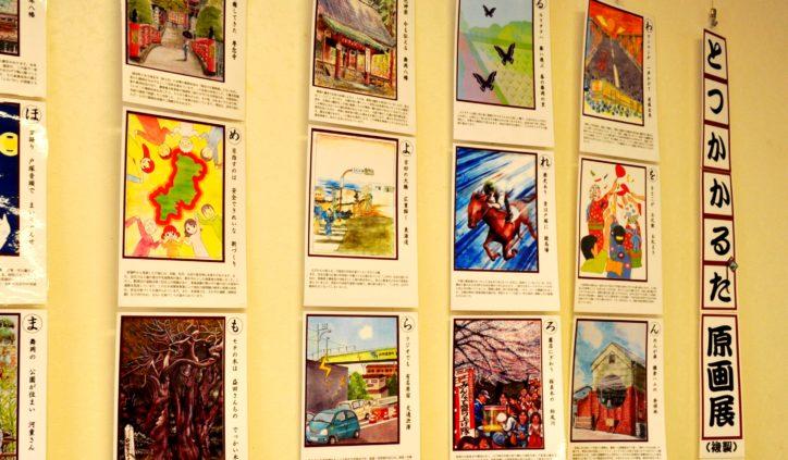 横浜・戸塚の魅力伝える「とつかかるた」原画展 かるた販売も