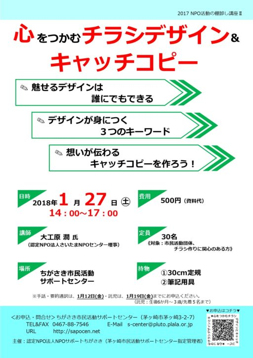 NPO講座「心をつかむチラシデザイン&キャッチコピー」