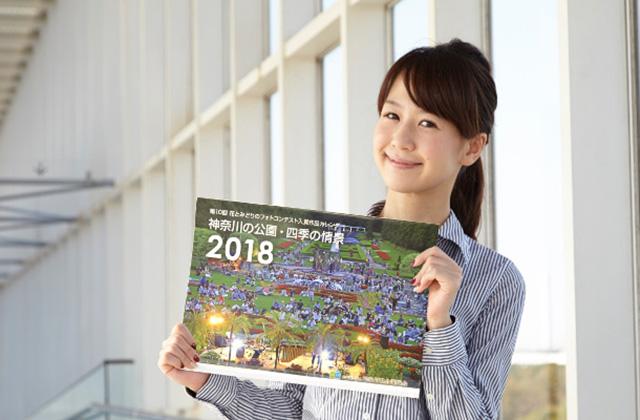 四季の風景カレンダー「2018年オリジナルカレンダー」販売中!@神奈川県公園協会
