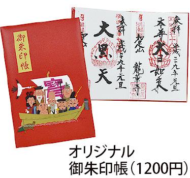 オリジナル御朱印帳で横浜金澤七福神を巡ろう 八景島ゴールのスタンプラリーも