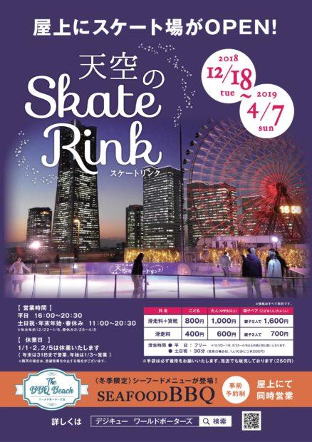 みなとみらいの絶景望む「天空のスケートリンク」横浜ワールドポーターズ屋上で12月18日から