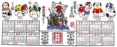 江の島散策と楽しむ藤沢七福神めぐり 1月いっぱい開催中