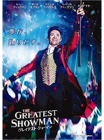 109シネマズ湘南で映画「グレイテスト・ショーマン」試写会