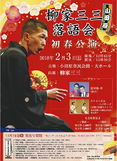 小田原出身の落語家・柳家三三さん地元で新春公演