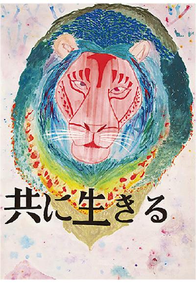 第31回町田市公立小中学校作品展