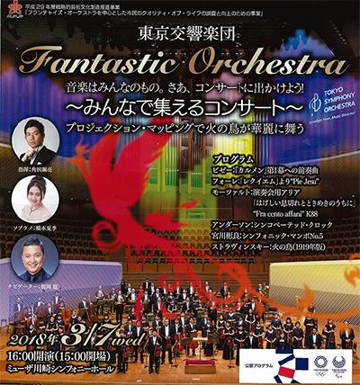 音楽のバリアフリー目指す「ファンタスティック・オーケストラ」