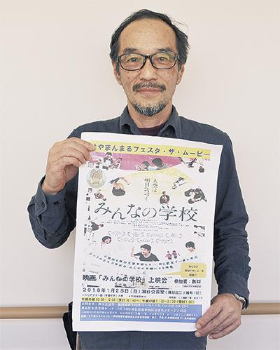 ドキュメンタリー映画「みんなの学校」上映会@瀬谷公会堂
