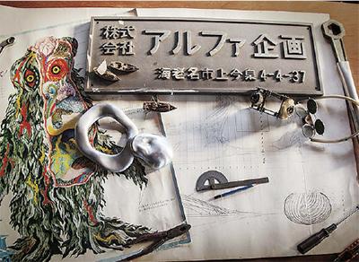 ゴジラ支えた井上泰幸美術監督のアトリエ取壊し前に一般公開@海老名「アルファ企画」