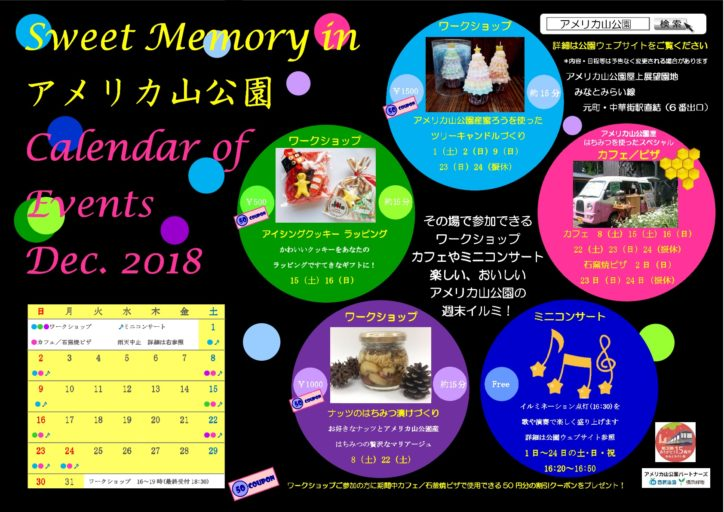 「Sweet Memory in アメリカ山公園」イルミネーションの他ワークショップやカフェも登場(横浜市中区)