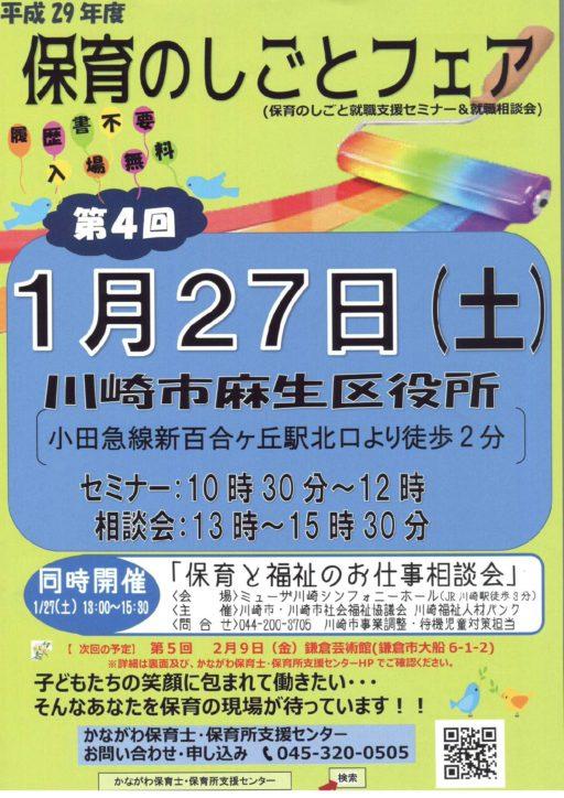 現役園長の就職セミナーも!川崎で保育のしごとフェア@麻生区役所