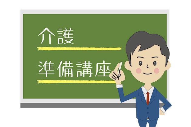 「仕事辞めずに介護」親65歳・自分40歳から考える準備講座@かながわ労働プラザ(横浜市)