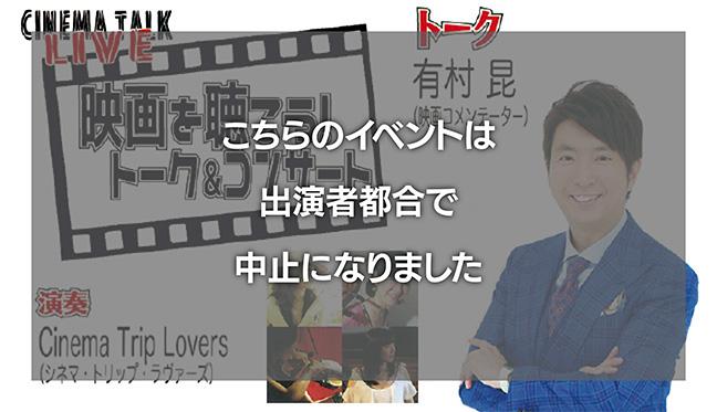 映画を聴こう!トーク&コンサート@お年玉プレゼント企画