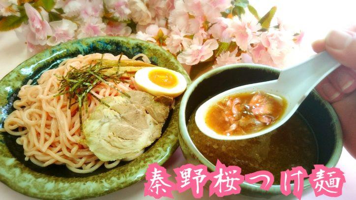 秦野桜つけ麺