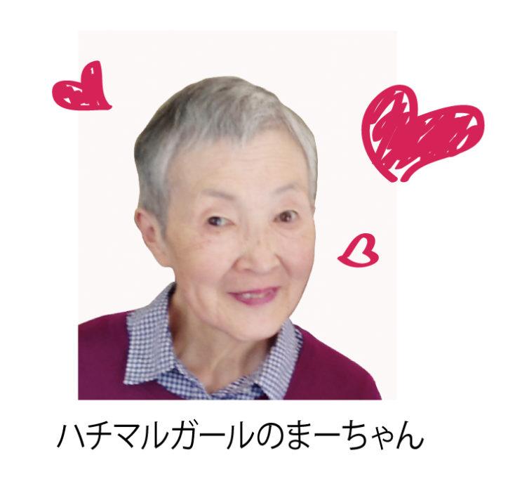 60歳からの生き方語る「ロクマルサミット2018」82歳プログラマー若宮正子さん講演も(横浜駅西口)
