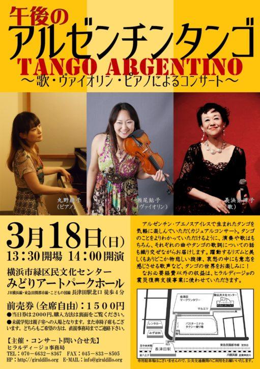 午後のアルゼンチンタンゴ~歌・ヴァイオリン・ピアノによるコンサート~
