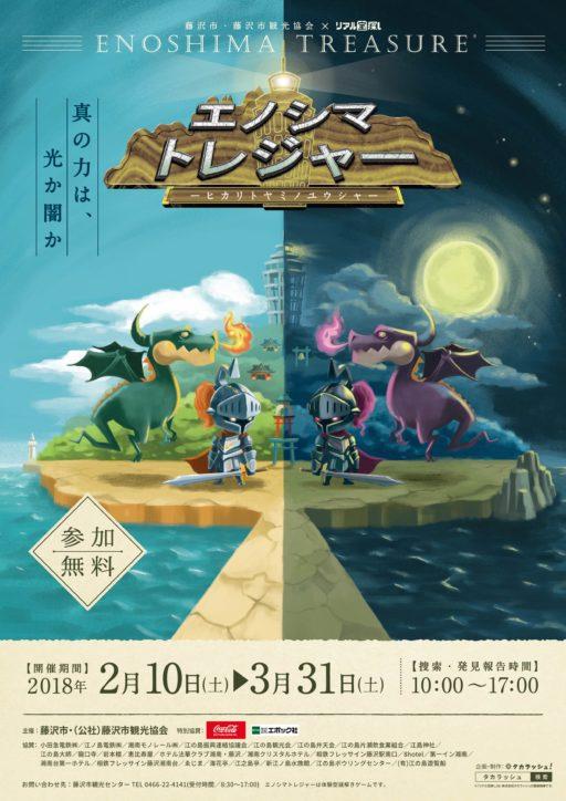 藤沢で宝探しイベント「エノシマトレジャー」江の島&長後で謎を解き豪華賞品を当てよう