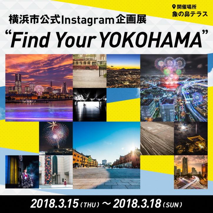 自治体最多のフォロワー!横浜市公式インスタ写真展 インスタ映え写真講座も