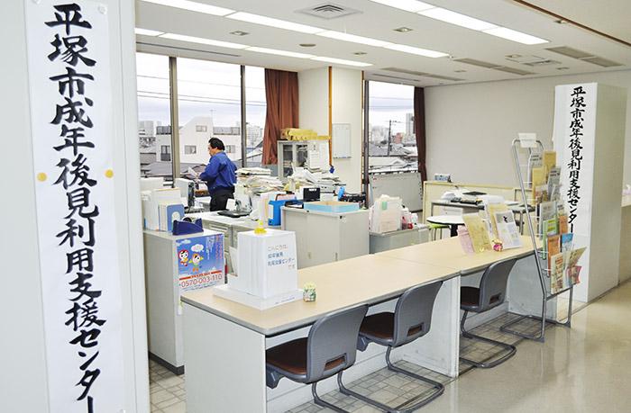 平塚市成年後見利用支援センター(平塚後見センターよりそい)
