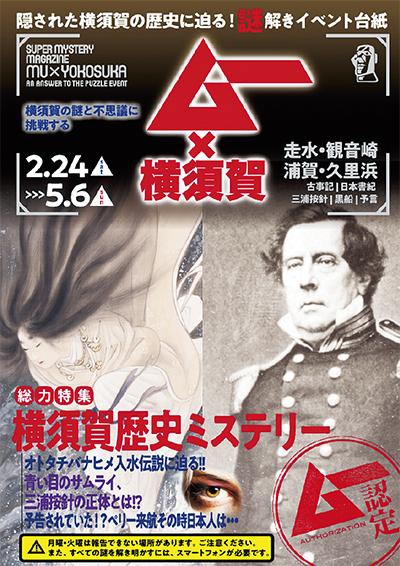 横須賀で謎解きイベント「隠された横須賀の歴史に迫る!」月刊『ムー』×横須賀市がコラボ