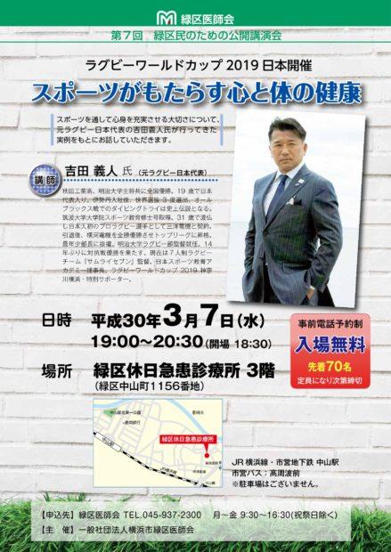 元ラグビー日本代表・吉田義人さんが健康テーマに講演会@横浜・緑区休日急患診療所