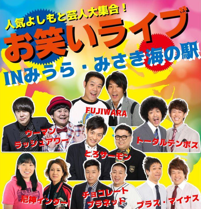 FUJIWARA・とろサーモン・尼神インターほか人気よしもと芸人ライブ@みうら・みさき海の駅