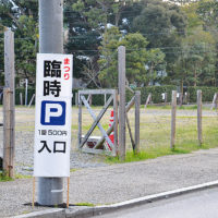 無料もある臨時駐車場はここ!3スポット比較【小田原・桜の季節限定2021】