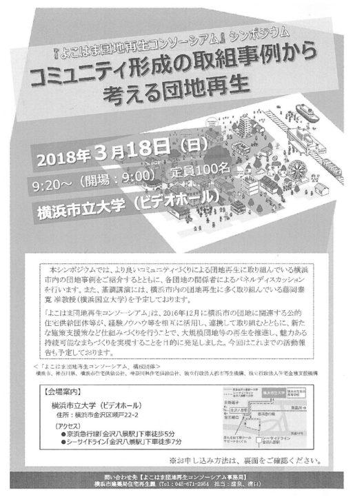 シンポジウム「よこはま団地再生コンソーシアム」@横浜市立大学(金沢八景キャンパス)