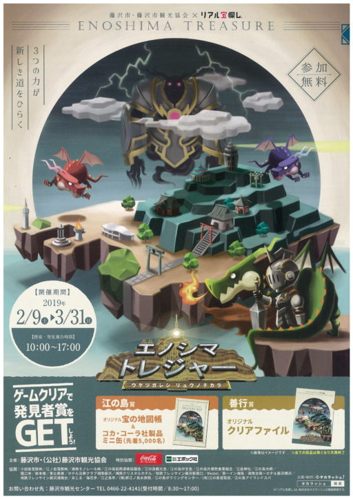 藤沢でリアル宝探しイベント2019「エノシマトレジャー」江の島&善行で謎を解き豪華賞品を当てよう