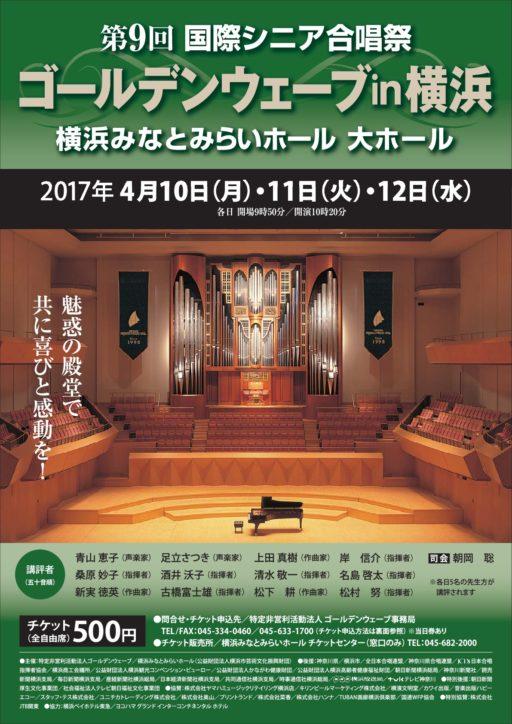 第10回国際シニア合唱祭「ゴールデンウェーブin横浜」