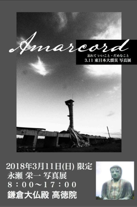 「Amarcord」写真展