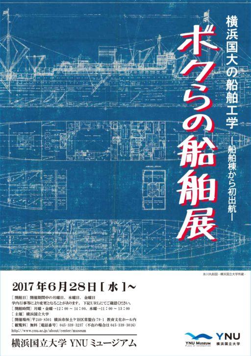 横浜国大YNUミュージアム「ボクらの船舶展」