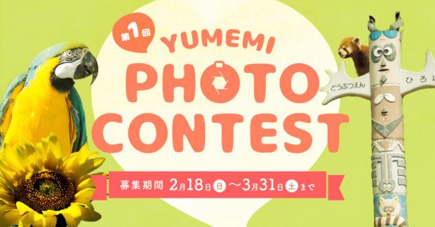 最優秀作品はHPトップ画像に 川崎唯一の動物公園「夢見ヶ崎動物公園」で写真コンテスト