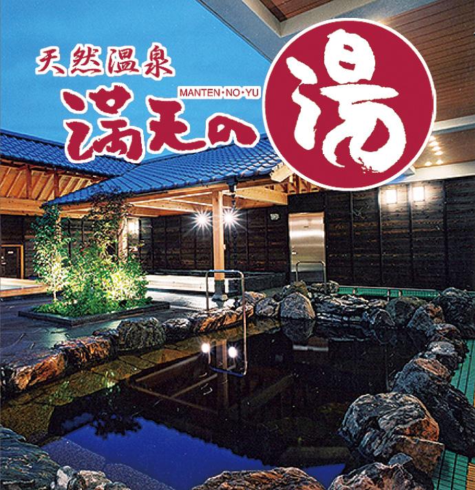 桜の後は温泉を満喫!横浜・上星川駅前の天然温泉「満天の湯」18種のお風呂と本格和食も