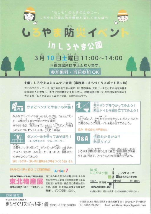 茅ヶ崎のしろやま公園で防災イベント「かまどベンチ」や「井戸ポンプ」体験しよう