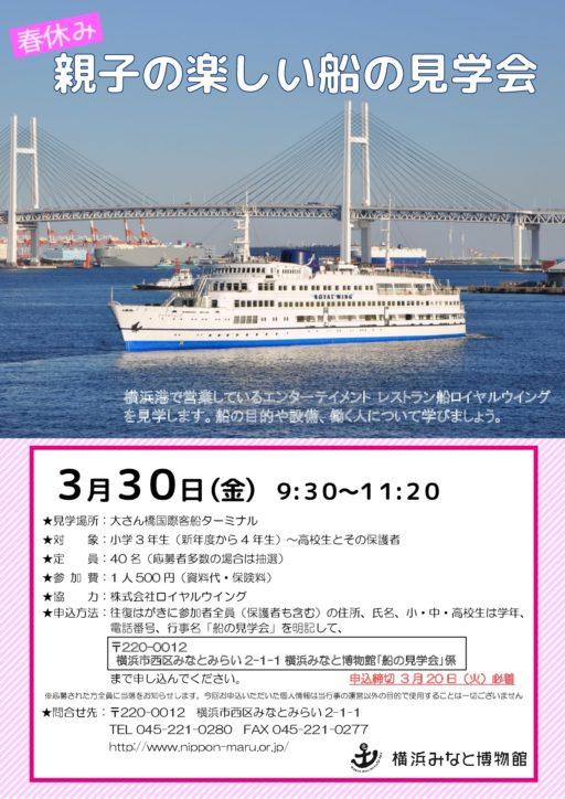 横浜みなと博物館「春休み・親子の楽しい船の見学会」【定員40人】