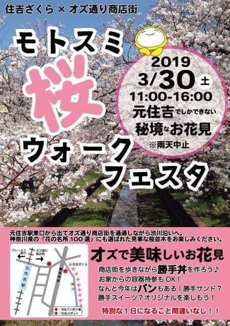 『モトスミ桜ウォークフェスタ』桜の下で丼ぶり味わう【川崎市 中原区】