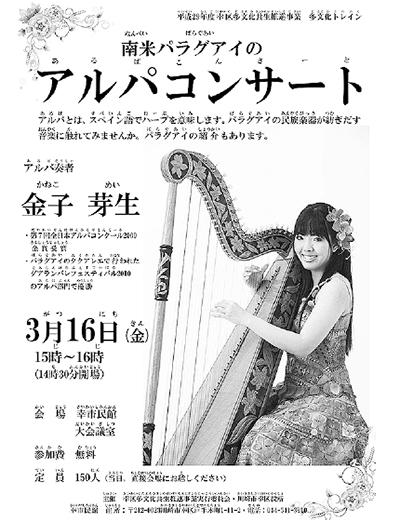 「第34回かわさき市民芸術祭」アルパコンサート【無料】