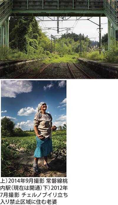 中筋純さん写真展「流転・福島とチェルノブイリ」