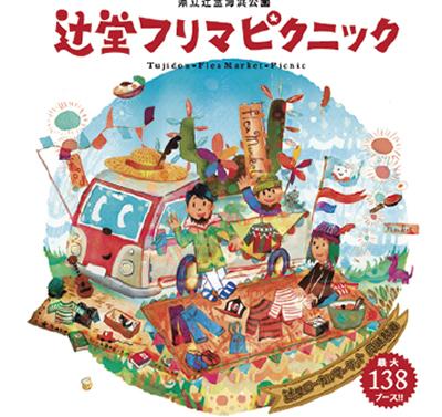 湘南最大級の「辻堂フリマピクニック」@辻堂海浜公園