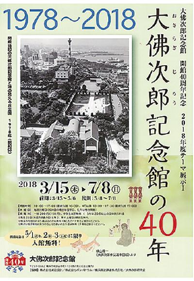 「大佛次郎記念館の40年」前期の目玉はやなせたかしさんの名画展示