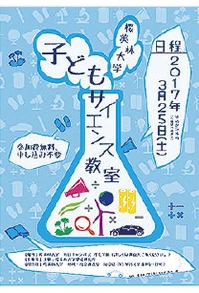 「子どもサイエンス教室」@桜美林大学町田キャンパス【参加無料・申込不要】