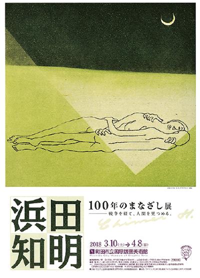 町田市立国際版画美術館「浜田知明100年のまなざし展」
