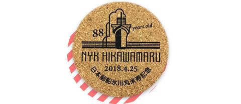 米寿の氷川丸から限定グッズプレゼント!竣工88周年記念イベント【入場無料】