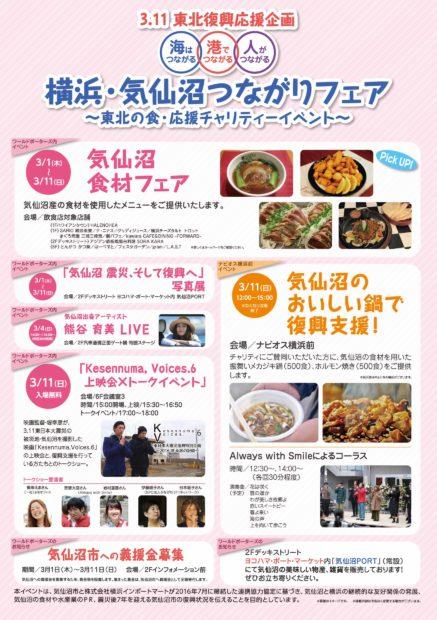 美味しい食材で復興支援!「横浜・気仙沼つながりフェア」@横浜ワールドポーターズ