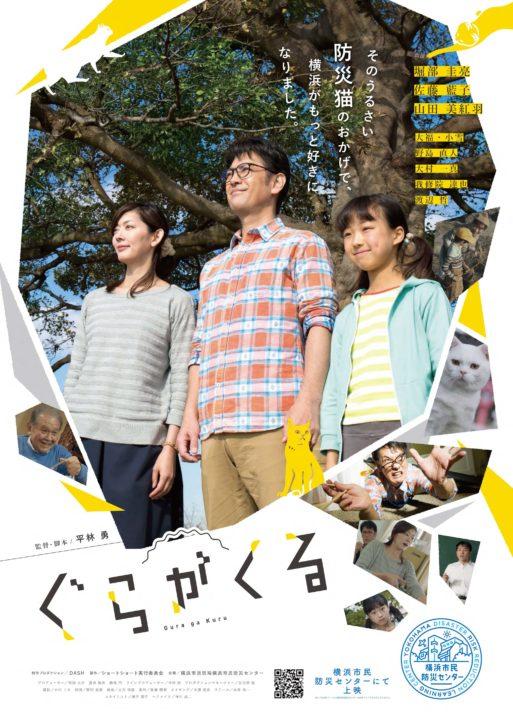 『ぐらがくる』完成披露会&佐藤藍子さんら出演者によるトークショーも【参加無料】