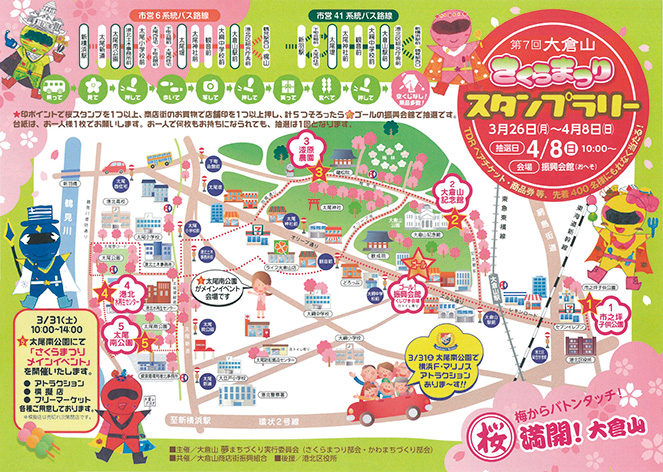 桜めぐるスタンプラリー「大倉山さくらまつり」3月31日は横浜F・マリノスアトラクションも