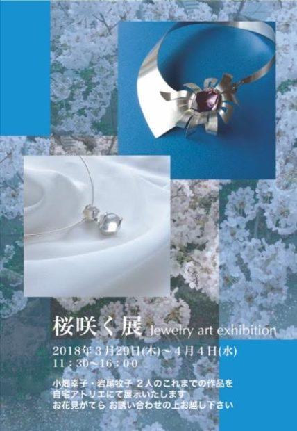 ジュエリー作家・母と娘はじめての「桜咲く展」@藤沢辻堂のアトリエ