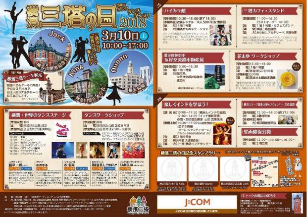 """【横浜】3月10日は「三塔の日」""""ジャック""""の塔のぼりや世界のダンスを楽しもう"""