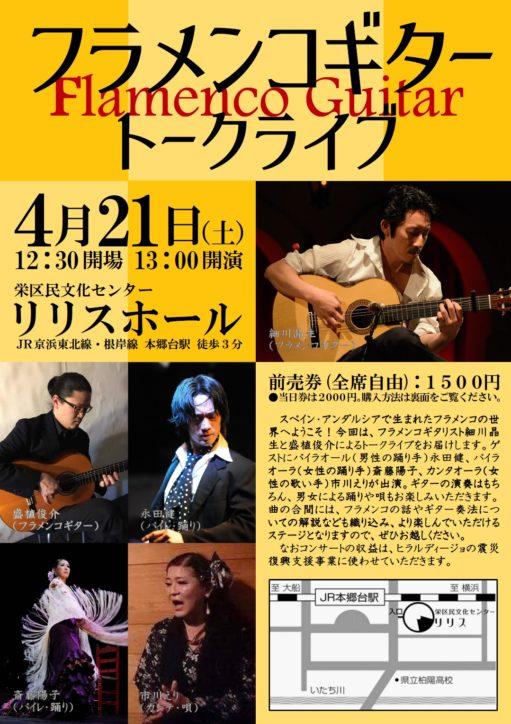 フラメンコギター・トークライブ